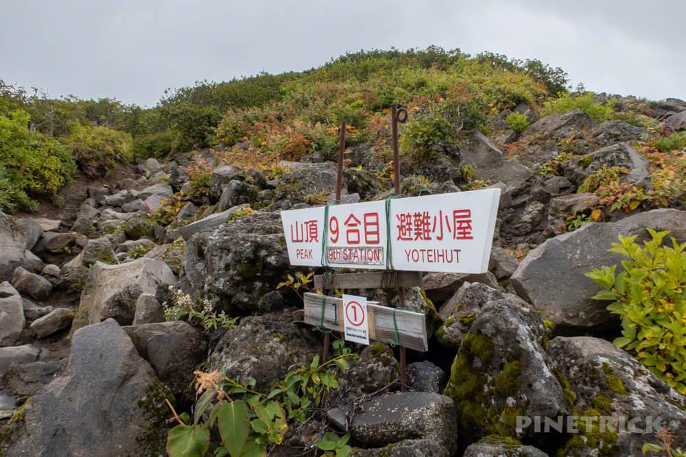 羊蹄山 倶知安コース ヒラフコース 登山 北海道 9合目