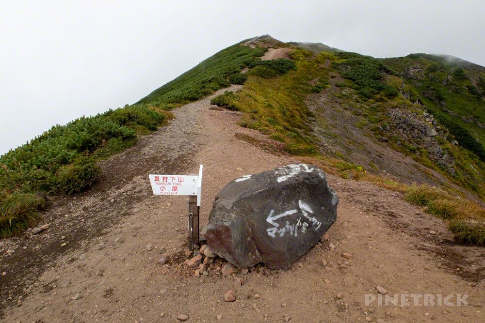 羊蹄山 倶知安コース ヒラフコース 登山 北海道 外輪 真狩コース 分岐
