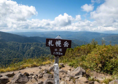 札幌岳 豊平峡 登山 北海道 山頂 冷水コース