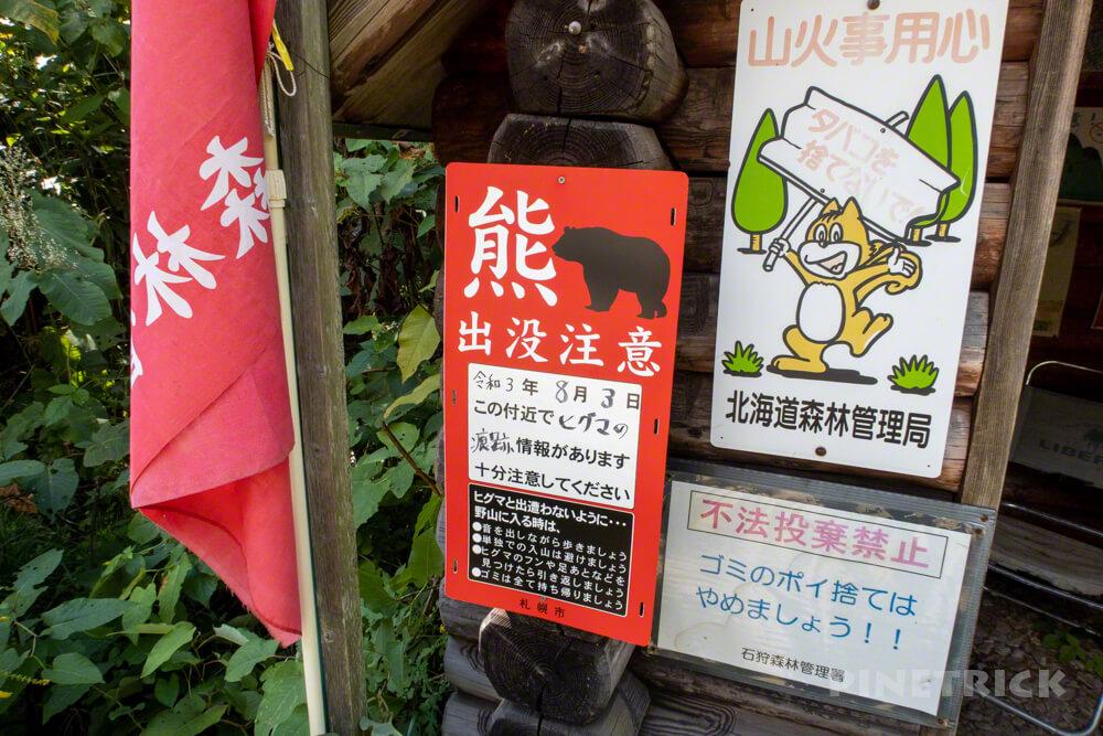 札幌岳 豊平峡 登山 北海道 駐車場 登山口 ヒグマ