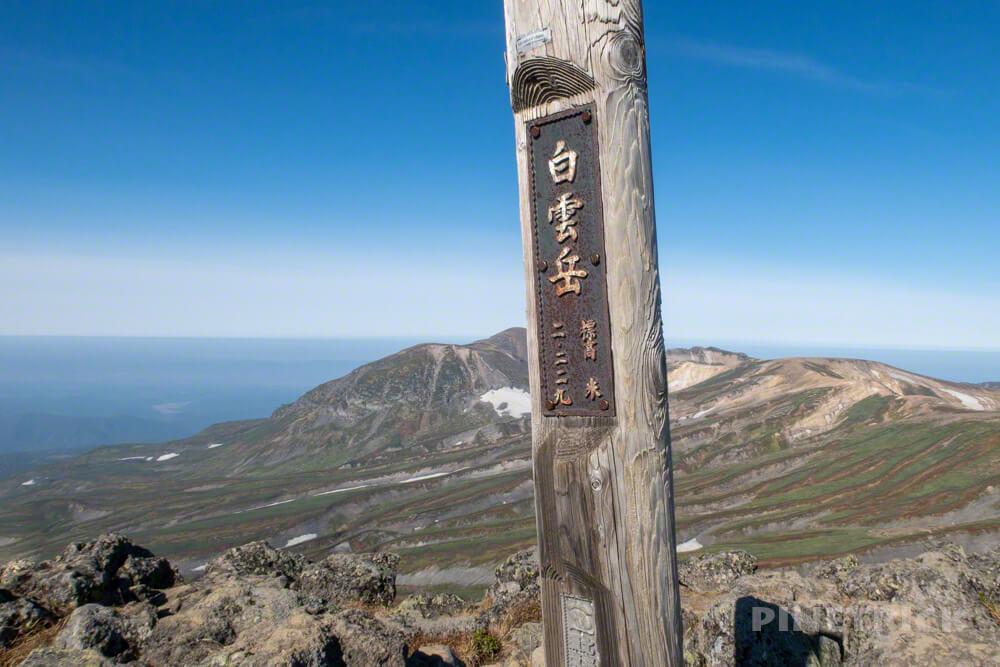 銀泉台 白雲岳 登山 北海道