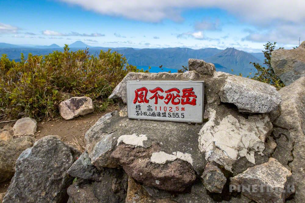 樽前山 風不死岳 お花畑コース 登山 北海道