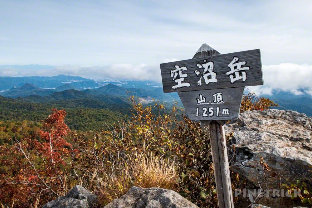 空沼岳 登山 北海道 山頂