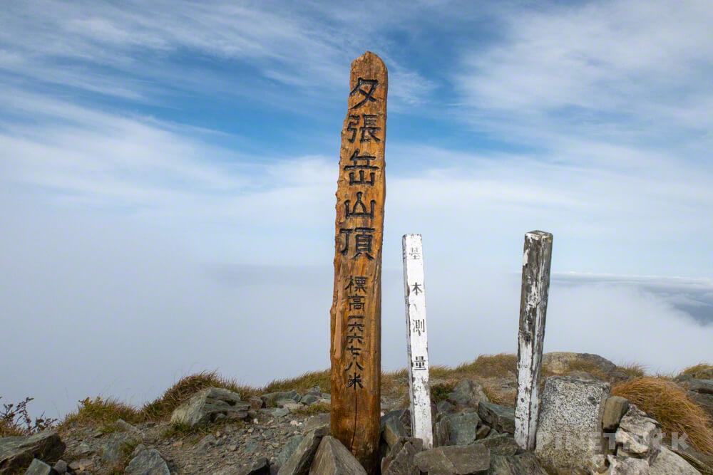 夕張岳 登山 北海道 山頂