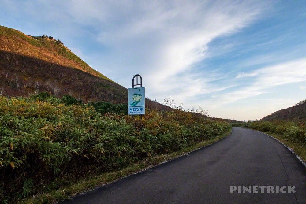 ニセコアンヌプリ 登山 北海道 鏡沼 道道58号線