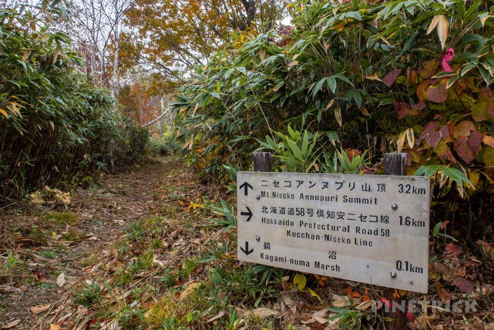 ニセコアンヌプリ 登山 北海道 鏡沼